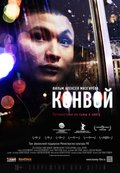 Konvoy is the best movie in Azamat Nigmanov filmography.