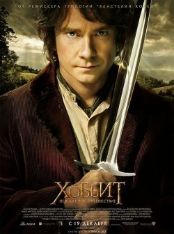 The Hobbit: An Unexpected Journey film from Peter Jackson filmography.