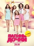 Papinyi dochki: Supernevestyi - movie with Nonna Grishayeva.