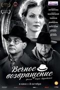 Vechnoe vozvraschenie is the best movie in Georgi Deliyev filmography.