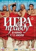Igra v pravdu is the best movie in Irina Apeksimova filmography.
