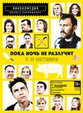 Poka noch ne razluchit is the best movie in Oksana Fandera filmography.