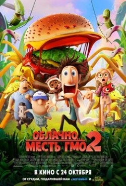 Cloudy with a Chance of Meatballs 2 film from Cody Cameron filmography.