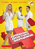Dnevnik doktora Zaytsevoy is the best movie in Pavel Vishnyakov filmography.