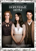 Stoker is the best movie in Mia Wasikowska filmography.