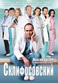 Sklifosovskiy is the best movie in Alyona Yakovleva filmography.
