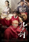 Gwanghae, Wangyidoen namja is the best movie in Ryoo Seung-ryong filmography.