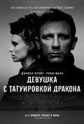 The Girl with the Dragon Tattoo film from David Fincher filmography.