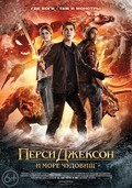 Percy Jackson: Sea of Monsters is the best movie in Logan Lerman filmography.