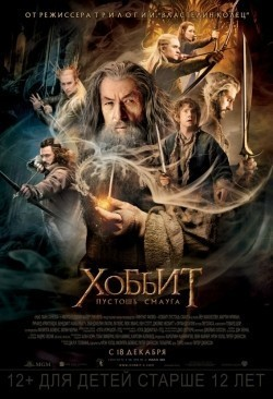 The Hobbit: The Desolation of Smaug film from Peter Jackson filmography.