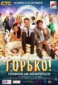 Gorko! is the best movie in Yelena Valyushkina filmography.