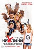 Byistree, chem kroliki is the best movie in Yekaterina Kuznetsova filmography.