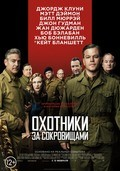 The Monuments Men film from George Clooney filmography.