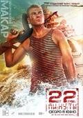 22 minutyi is the best movie in Makar Zaporozhskiy filmography.