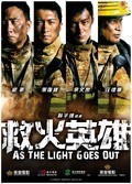 As the Light Goes Out - movie with Hu Jun.