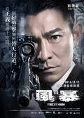 Firestorm - movie with Andy Lau.