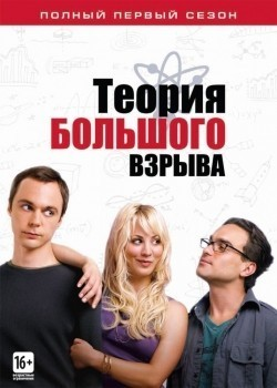The Big Bang Theory - movie with Kaley Cuoco-Sweeting.