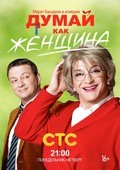 Dumay kak jenschina (serial) - movie with Vladimir Zajtsev.