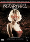 Battlestar Galactica is the best movie in Tricia Helfer filmography.