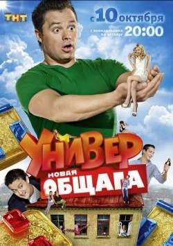 Univer. Novaya obschaga (serial 2011 - ...) is the best movie in Yelena Valyushkina filmography.