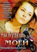 Tyi budesh moey is the best movie in Boris Georgiyevsky filmography.