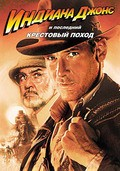 Indiana Jones and the Last Crusade film from Steven Spielberg filmography.