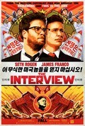 The Interview film from Seth Rogen filmography.