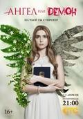 Angel ili demon (serial) is the best movie in Aleksey Komashko filmography.