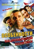 Osobennosti natsionalnoy politiki is the best movie in Mikhail Porechenkov filmography.
