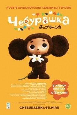Animation movie Cheburashka.