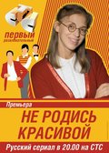Ne rodis krasivoy (serial 2005 – 2006) is the best movie in Olga Lomonosova filmography.