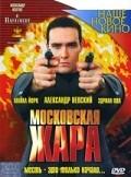 Moskovskaya jara is the best movie in Sergei Gorobchenko filmography.