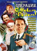 Operatsiya «S novyim godom» is the best movie in Sergei Ruskin filmography.