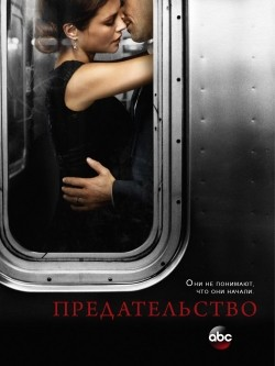 Betrayal film from Michael Morris filmography.