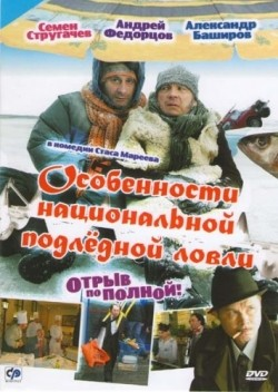 Osobennosti natsionalnoy podlednoy lovli, ili Otryiv po polnoy is the best movie in Sergei Ruskin filmography.