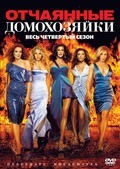 Desperate Housewives film from David Grossman filmography.