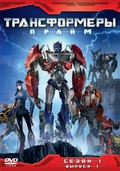 Transformers Prime - movie with Kevin Michael Richardson.