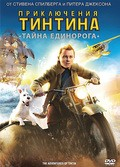 The Adventures of Tintin film from Steven Spielberg filmography.