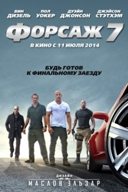 Furious 7 film from James Wan filmography.