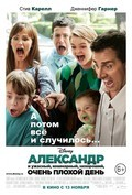 Alexander and the Terrible, Horrible, No Good, Very Bad Day - movie with Bella Thorne.