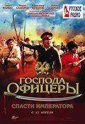 Gospoda ofitseryi: Spasti imperatora is the best movie in Sergei Batalov filmography.