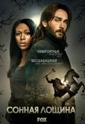 Sleepy Hollow is the best movie in Amandla Stenberg filmography.