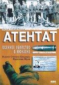 Atentat: Osennee ubiystvo v Myunhene is the best movie in Leonid Bakshtayev filmography.