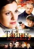 Taynyi sledstviya (serial 2000 - ...) is the best movie in Emiliya Spivak filmography.