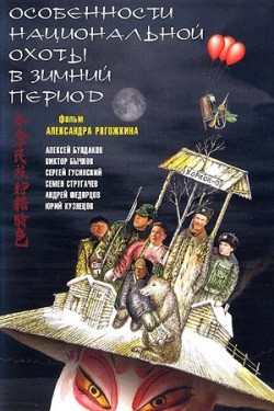 Osobennosti natsionalnoy ohotyi v zimniy period is the best movie in Mikhail Porechenkov filmography.