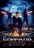 Spiral is the best movie in Aleksandr Yatsko filmography.