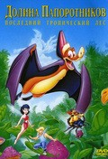 Animation movie FernGully: The Last Rainforest.