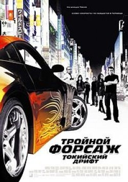 The Fast and the Furious: Tokyo Drift film from Justin Lin filmography.