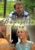 V ojidanii vesnyi is the best movie in Anfisa Vistingauzen filmography.