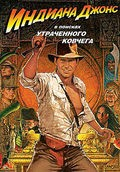 Raiders of the Lost Ark film from Steven Spielberg filmography.